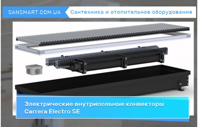 Новинка! внутрипольный электрический конвектор Carrera Electro SE