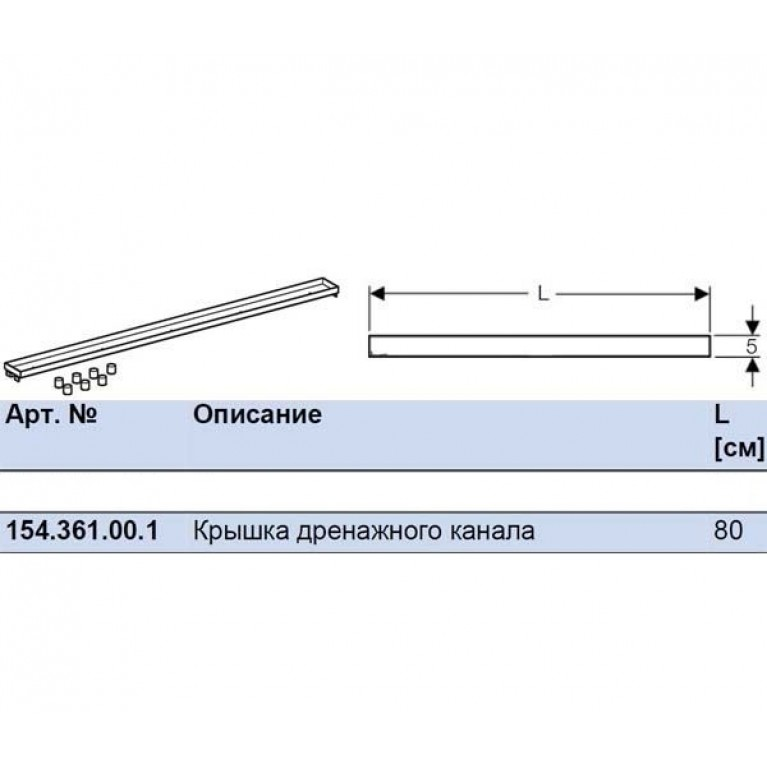 """Geberit Крышка дренажного канала, """"пoд плитку"""", 800 мм 154.361.00.1, фото 2"""