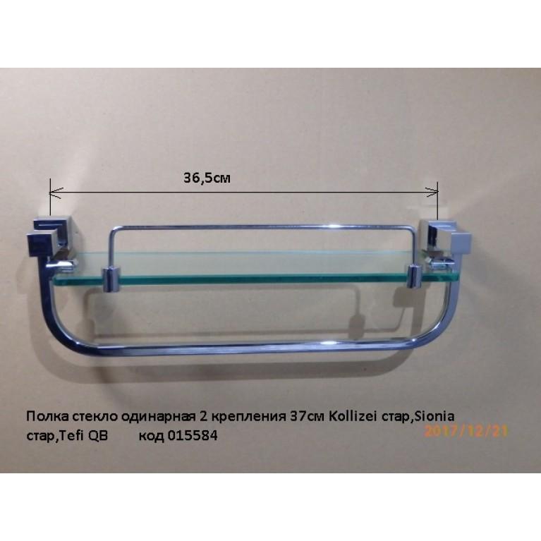 Купить Полка стекло одинарная от ГИДРОБОКСА у официального дилера GRANDE в Украине
