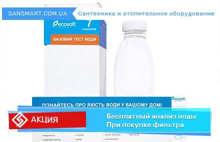Бесплатный анализ воды при покупке фильтра