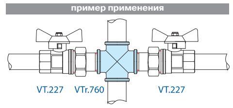 Крестовина Valtec латунь 1, VTr.760.N.0006, схема - 1